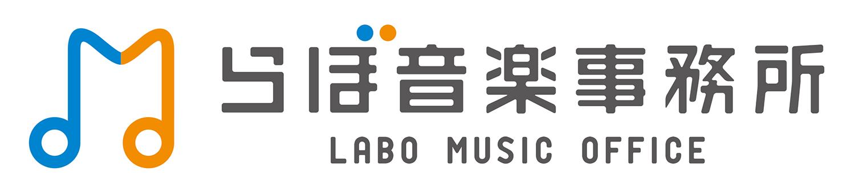 らぼ音楽事務所